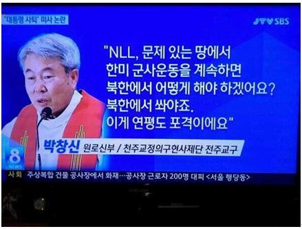 박창신신부 북한연평도 포격은 당연 이미지 검색결과